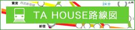 TA HOUSE東京路線図